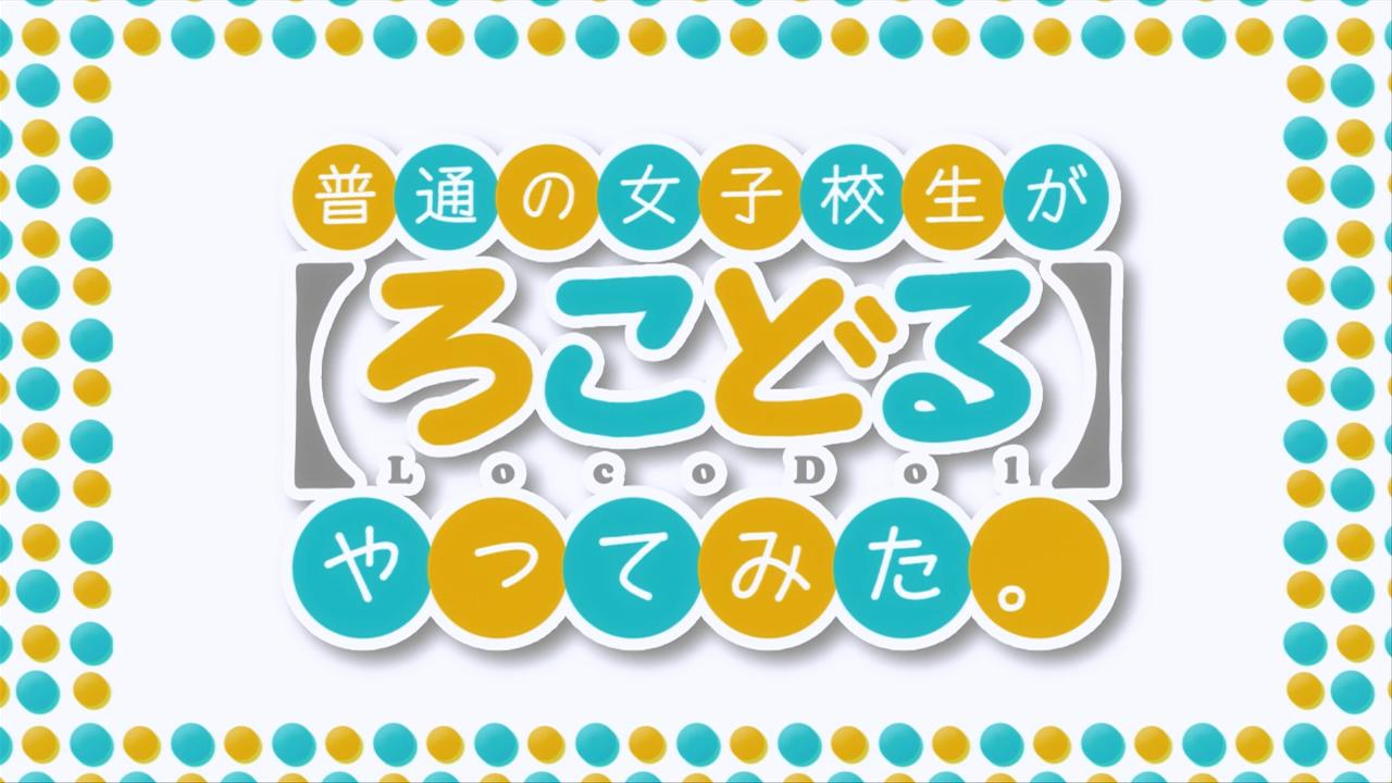 Locodol - Summer Anime 2014 Season